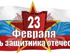 С 23 февраля – Днем защитника Отечества!