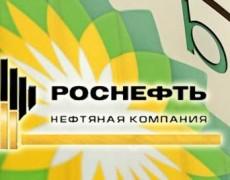 «Роснефть» консолидировала 100% ТНК-ВР