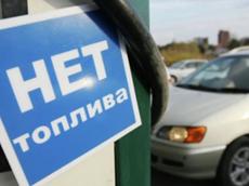 Россия может столкнуться с дефицитом бензина